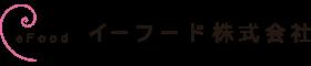 イーフード株式会社